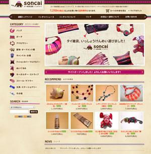 タイ雑貨通販 soncai ソンチャイ